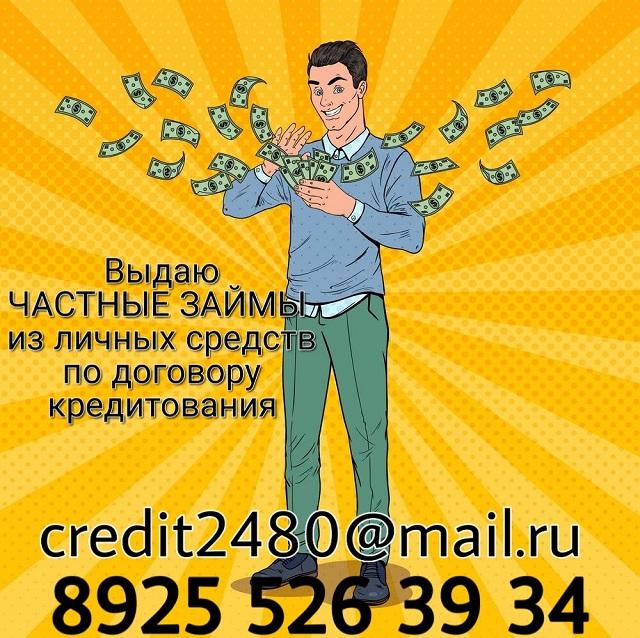 Выдаю частные займы из личных средств по договору кредитования.