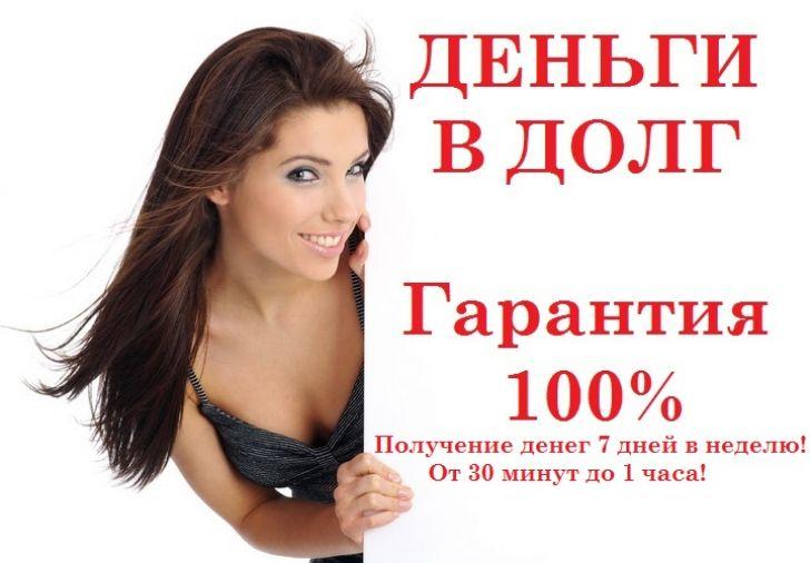 КредитыЗаймы дла граждан РФ и СНГ.