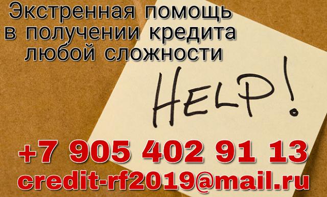 Экстренная помощь в получении кредита, любой сложности.
