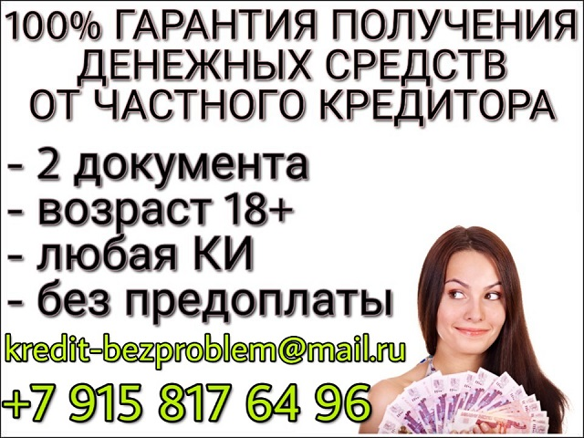 100 Гарантия получения денежных средств от частного кредитора