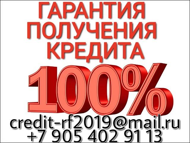 100-ная гарантия в получении кредита.