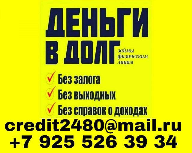 Квалифицированная помощь в получении кредита до 4 000 000 рублей