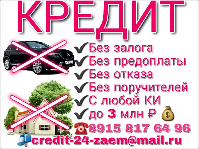 Без залоговый частный кредит должниками и безработным
