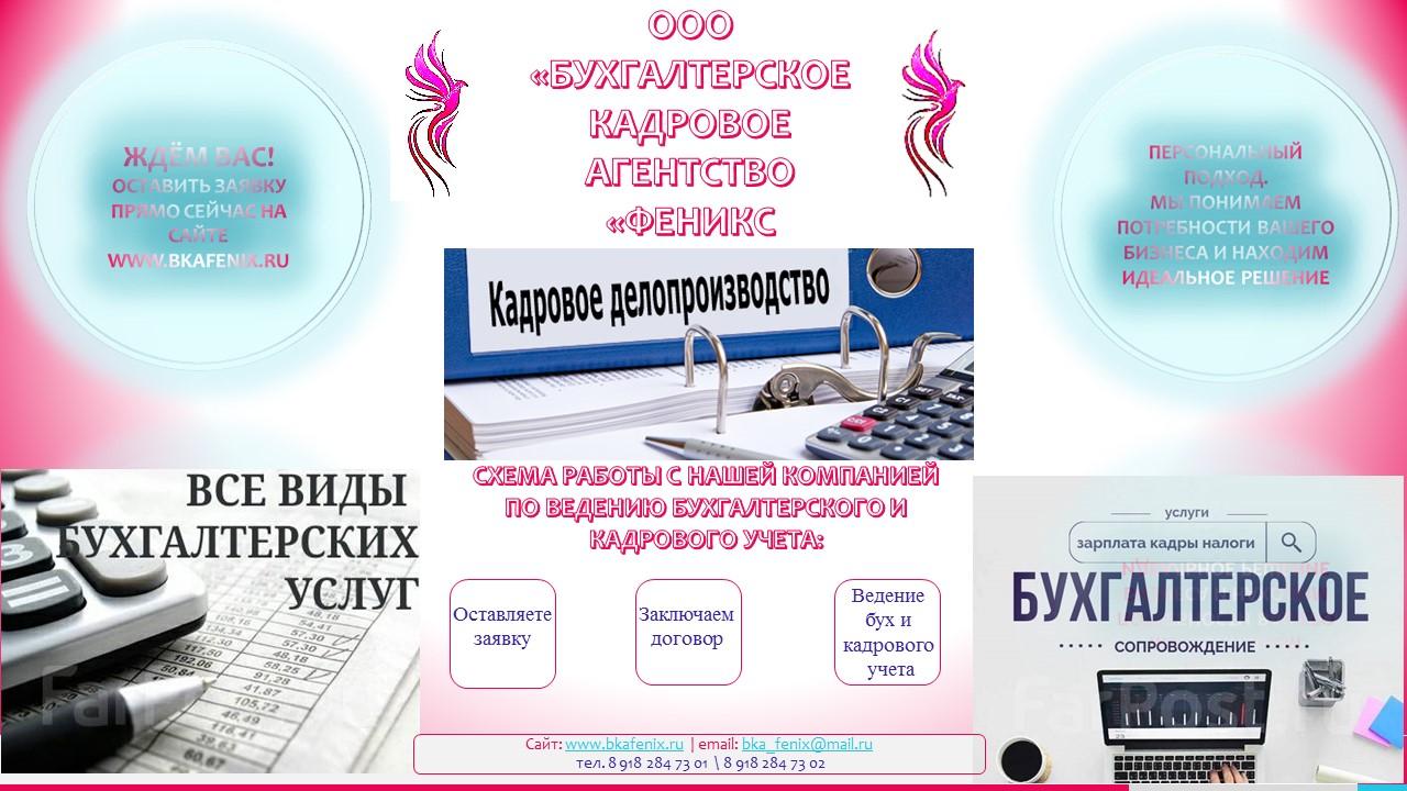 Бухгалтерские и кадровые  услуги