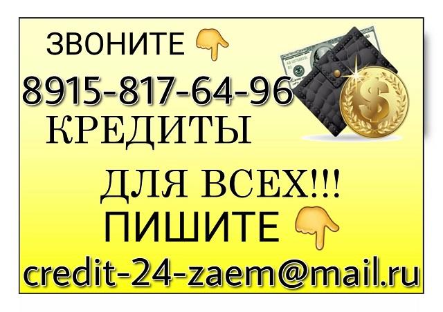 Кредит до 3-х млн руб по паспорту всем без отказа.