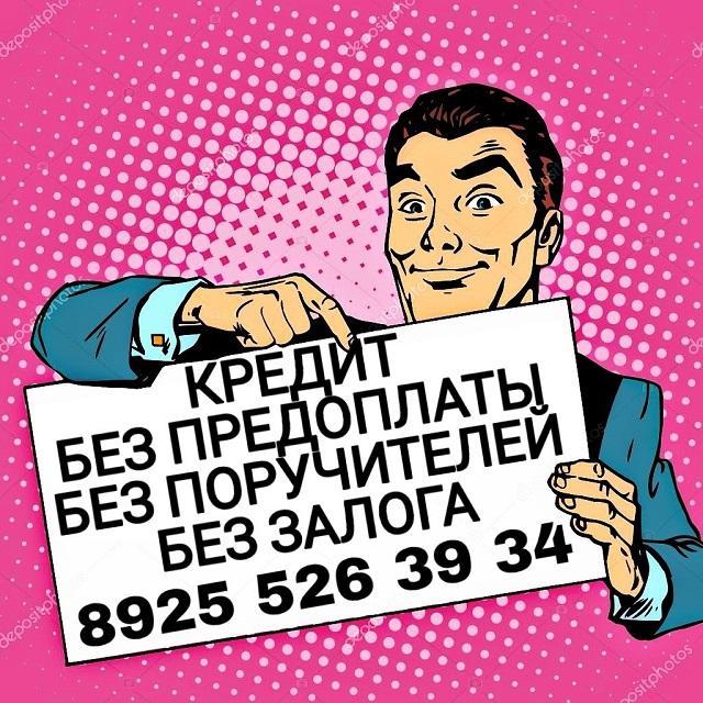 Получите до 4 000 000 рублей уже сегодня. Без проверок и отказов.