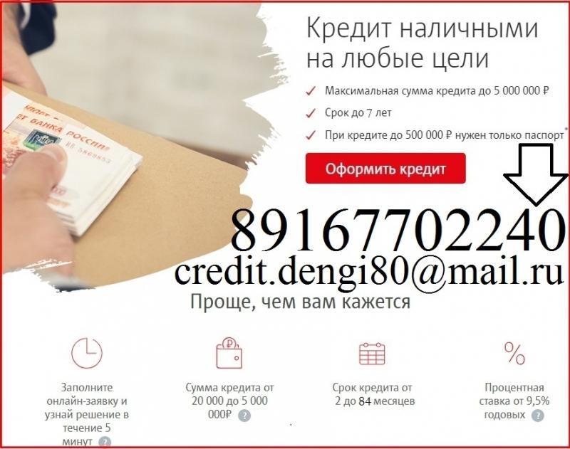 Кредит в день обращения, с любой историей и просрочками до 5 000 000 рублей.