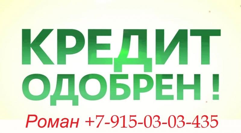 Кредит наличными.  Работаем с 10 тыс до 500 тыс рублей.