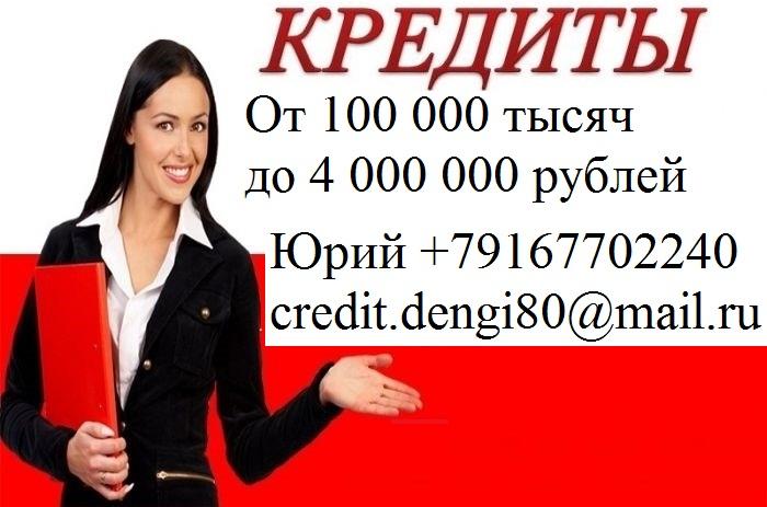 Кредит,займ или ссуду поможем взять в день обращения, с любой КИ