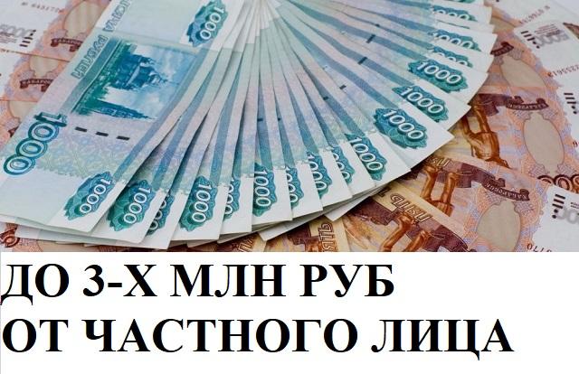 До 3 миллионов рублей от частного лица.