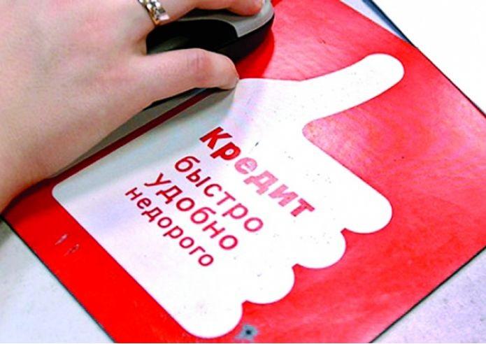 Помощь с кредитом даже при стоп-листе и долговых нагрузках