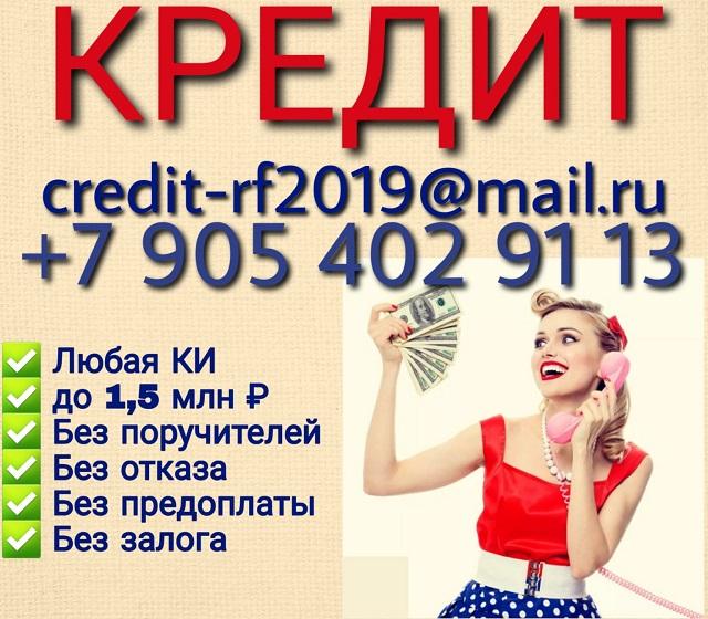 Кредит без преград До 1,5 миллионов рублей наличными.
