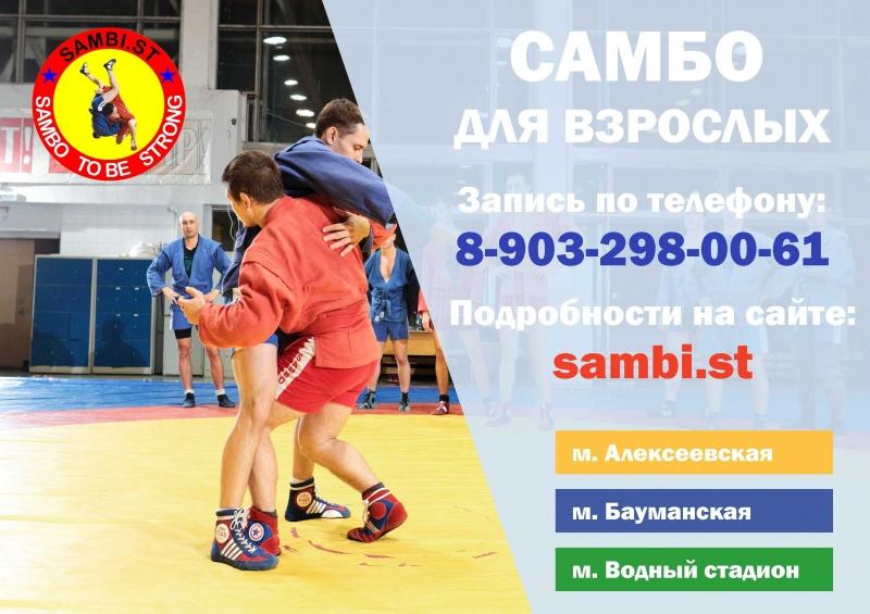 Школа самбо и дзюдо для взрослых в Москве и Московской обл. Утром, днем, вечером
