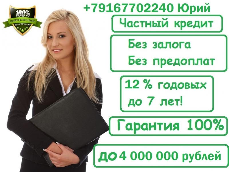 Частный кредитор выдаст кредит до 4 млн руб, с любой КИ.Без предоплат.