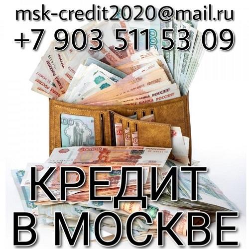 Кредитование в Москве, сотрудничество с регионами