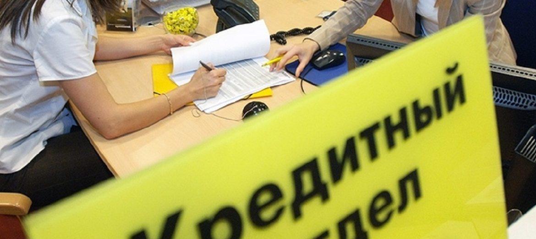 Выдача банковского кредита до 4 000 000 рублей Любая ки Короткие сроки