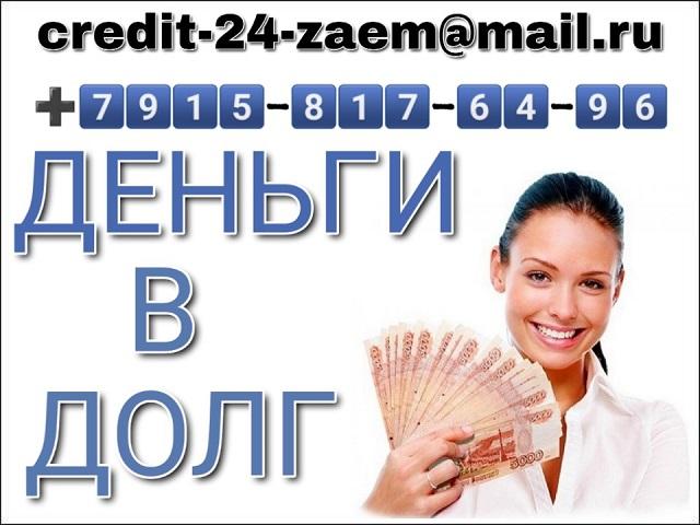 Деньги в долг - выдача наличными