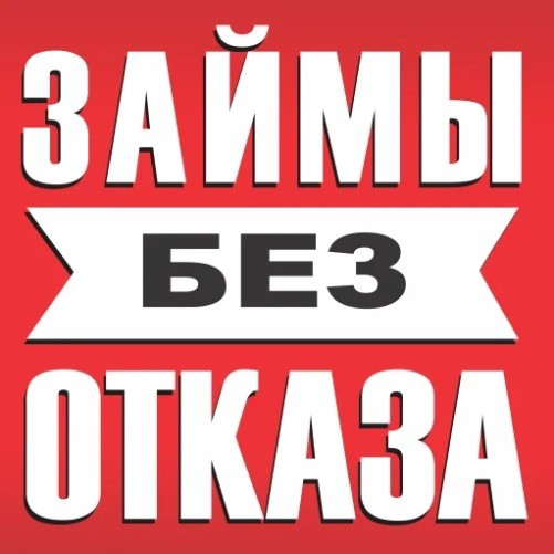 Кредит от 100 000 до 4 000 000 рублей