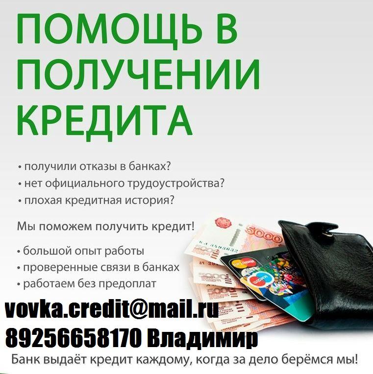 Кредит наличными в день обращения, с любой историей до 4 000 000 рублей.