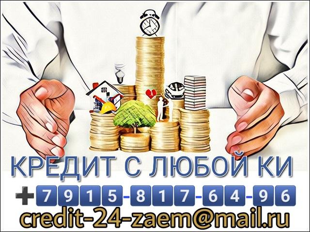 Помощь с кредитом при плохой КИ. Все регионы