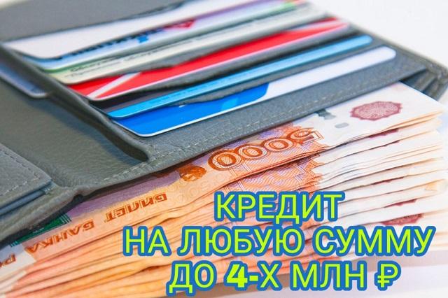 Поможем получить кредит на любую сумму.