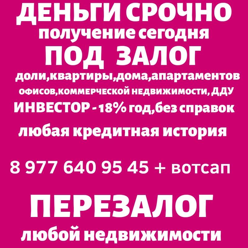 Срочно кредит под залог ПТС,недвижимости.ПЕРЕЗАЛОГ авто,недвижимости Москва,СПБ