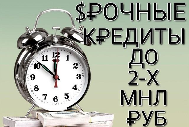 Срочные кредиты до 2 000 000 рублей