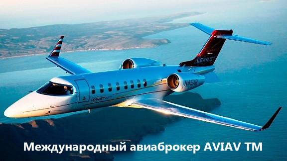 Организация частных рейсов на ивенты от Cofrance SARL