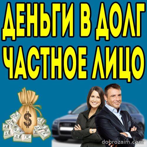 Предложение частного займа по всей россии