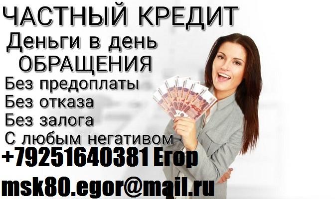 Частный кредит в день обращения, с любой историей до 4 млн руб