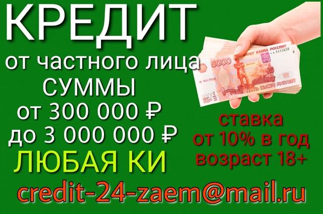 Кредит от частного лица. Ставка от 10 процентов в год