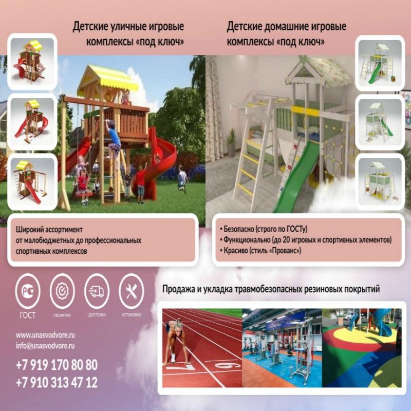 Детские площадки под ключ и резиновые покрытия