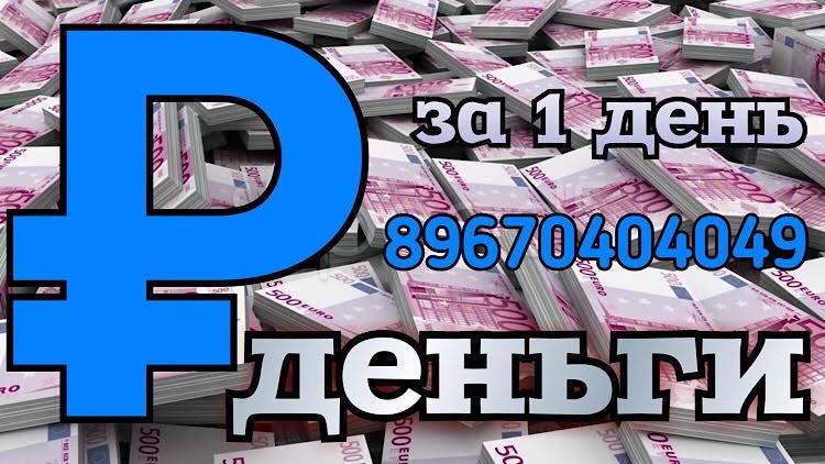 Выдам займы от 500 тыс до 50 млн рублей за 1 день