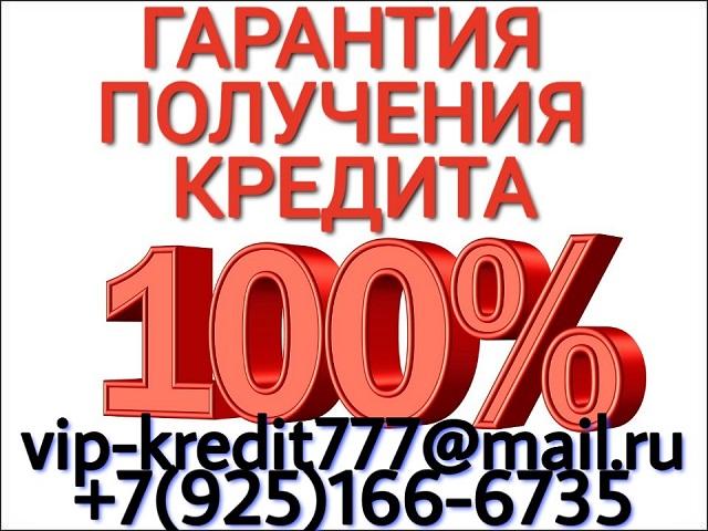 100 Процентная Гарантия получения нужной суммы денег