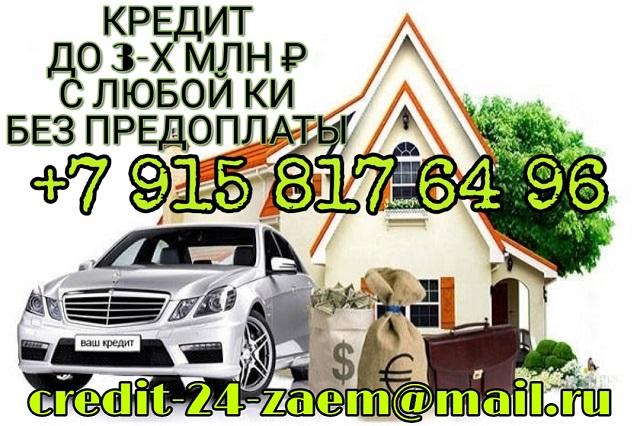 Срочный кредит до 3-х млн рублей, с любой КИ, без предоплат