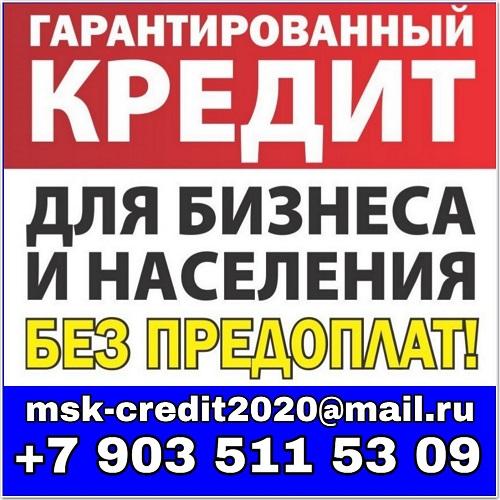 Экспресс кредиты до 3-х млн руб. Помощь всем.