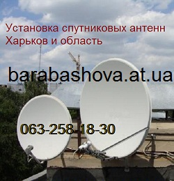 Спутниковое тв Харьков установка настройка ремонт