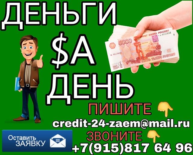 Срочные денежные займы до 3-х млн руб. Деньги за День