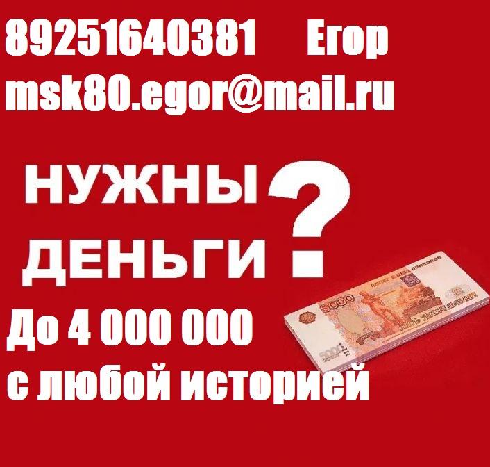 Кредит в день обращения, с плохой историей выдадим до 4 млн руб.