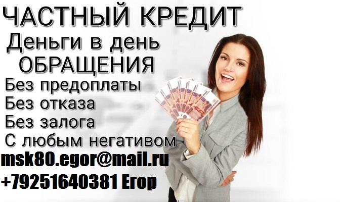 Частный кредит с любой проблемой, без предоплаты, от 100 тысяч рублей.