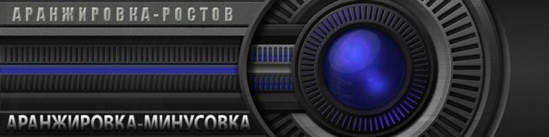 Студия звукозаписи Ростов-на-Дону