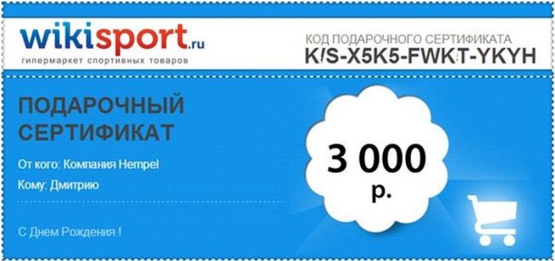 Подарочный Сертификат от Wikisport