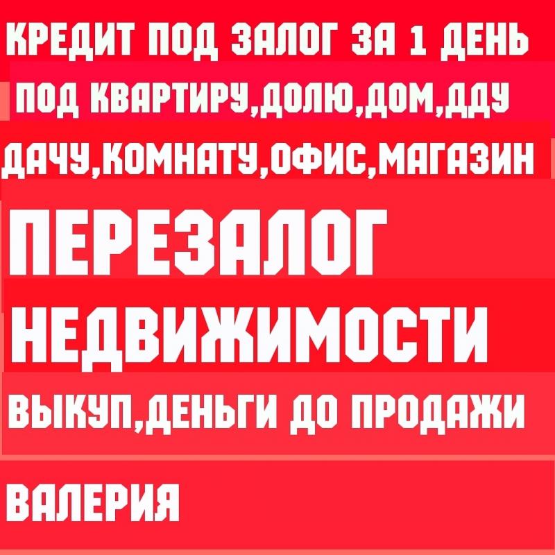 Кредит за 1 день под залог до 650 млн.8 городов РФ.Перезалог авто и недвижимости