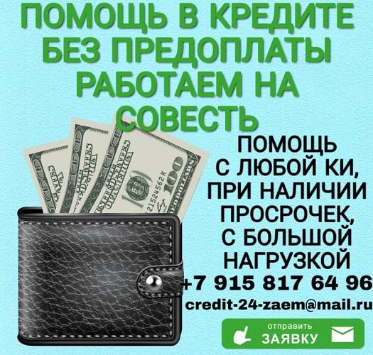 Помощь в кредите без предоплаты, работаем честно, на совесть