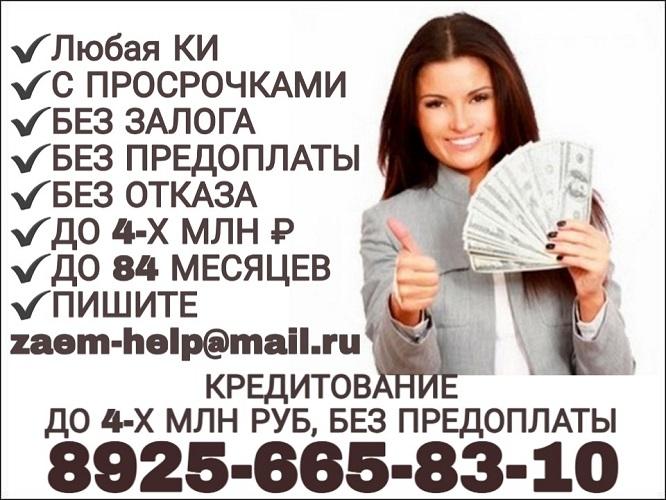 Кредитование до 4-х млн рублей, без предоплаты, с любой КИ