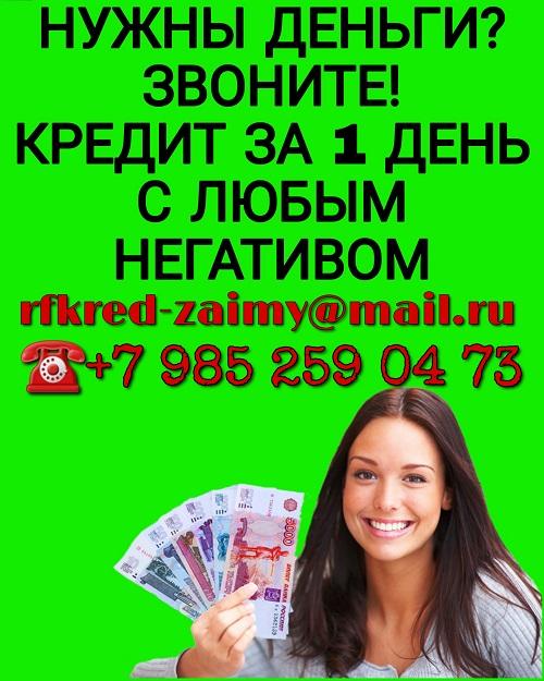 Нужны деньги Звоните Нам. Мы поможем получить кредит за 1 день.