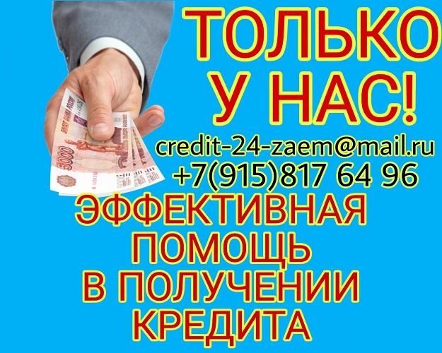 Только у Нас. Эффективная помощь в получении кредита
