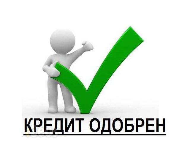 Кредит без предоплаты до 4 000 000 рублей с убитой КИ