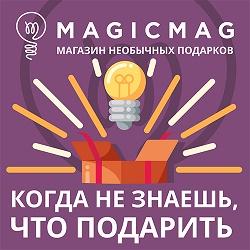 MagicMag поможет подобрать подарок