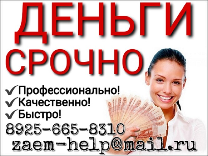 В Вашей семье финансовые трудности Поможем в короткий срок